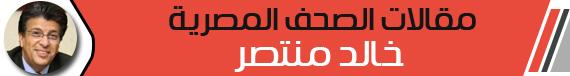 خالد منتصر: الحوارات عندنا مناورات والمناقشات مناوشات (١)