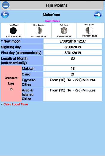 تطبيق اليكترونى لتفاصيل الشهور الهجرية (1)