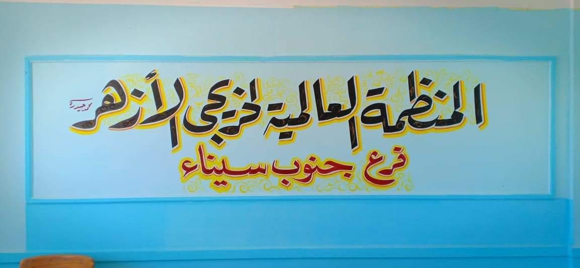 فرع منظمة خريجى الأزهر بجنوب سيناء يشارك بسلسلة ندوات لمحاربة الافكار الهدامة والمتطرفة  (6)