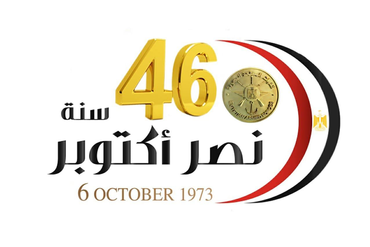 ننشر لوجو احتفالات القوات المسلحة بالذكرى 46 لانتصارات أكتوبر