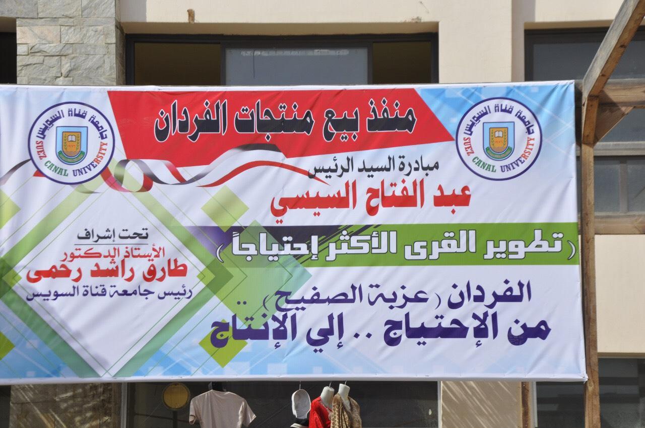 رئيس جامعة القناة يفتتح منفذ بيع منتجات أهالى قرية الفردان بالجامعة (3)