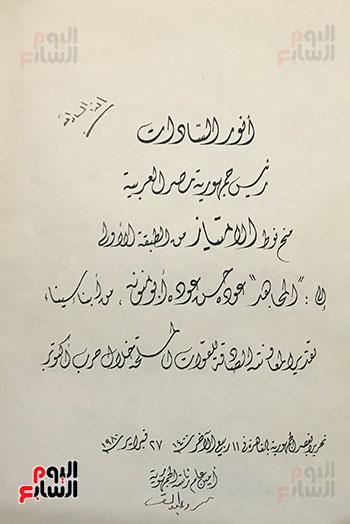 نوط-الامتياز-الحاصل-عليه-حسين-عودة-أبو-منونة