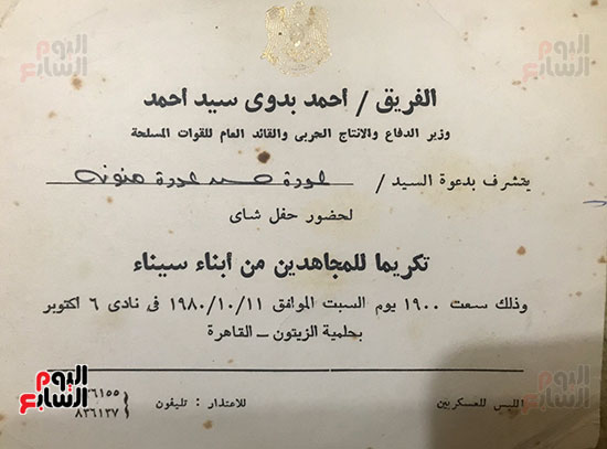 دعوة-رسمية-للبطل-أبو-منونة-من-وزير-الدفاع