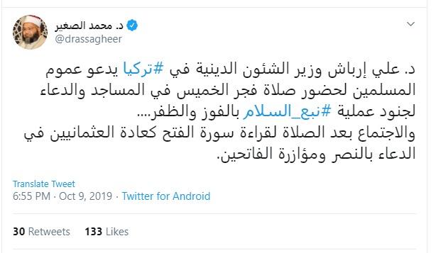 تغريدة محمد الصغير