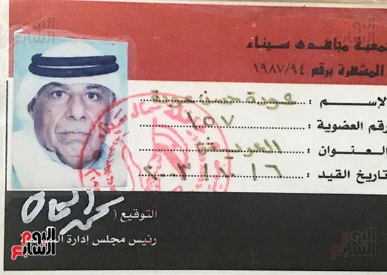 كارنيه-عضوية-لابو-منونة-فى-جمعية-مجاهدى-سيناء