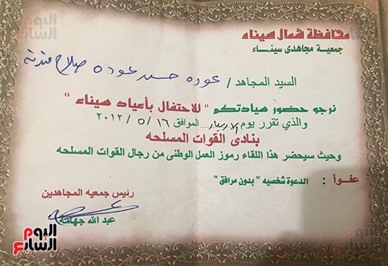 دعوة-من-جمعية-مجاهدى-سيناء