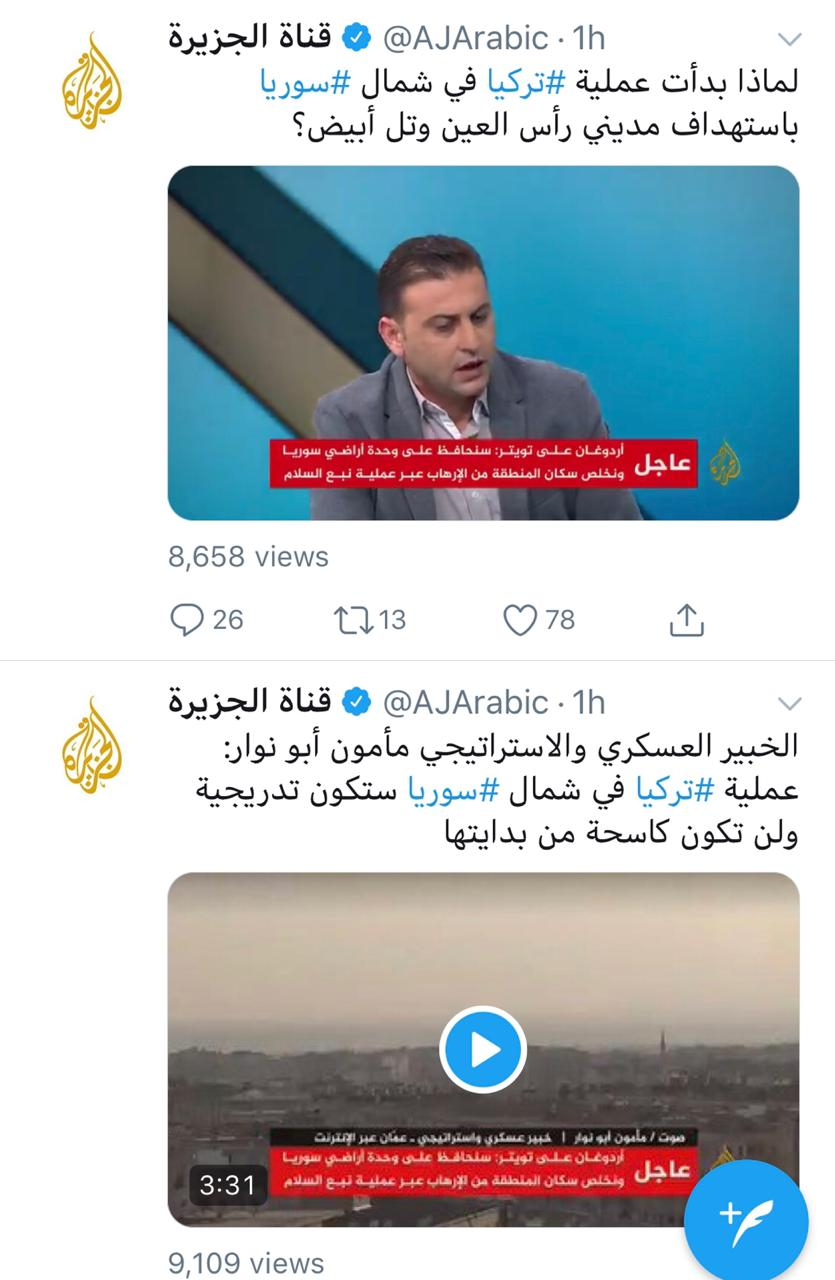 تغريدات قناة الجزيرة