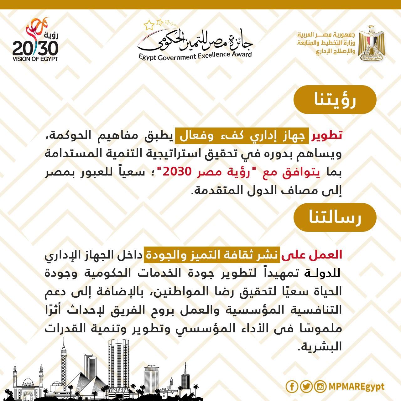 رؤية جائزة مصر للتميز الحكومى