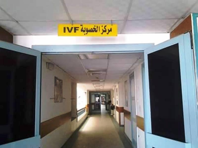 8- مركز الخصوبة بالمستشفى