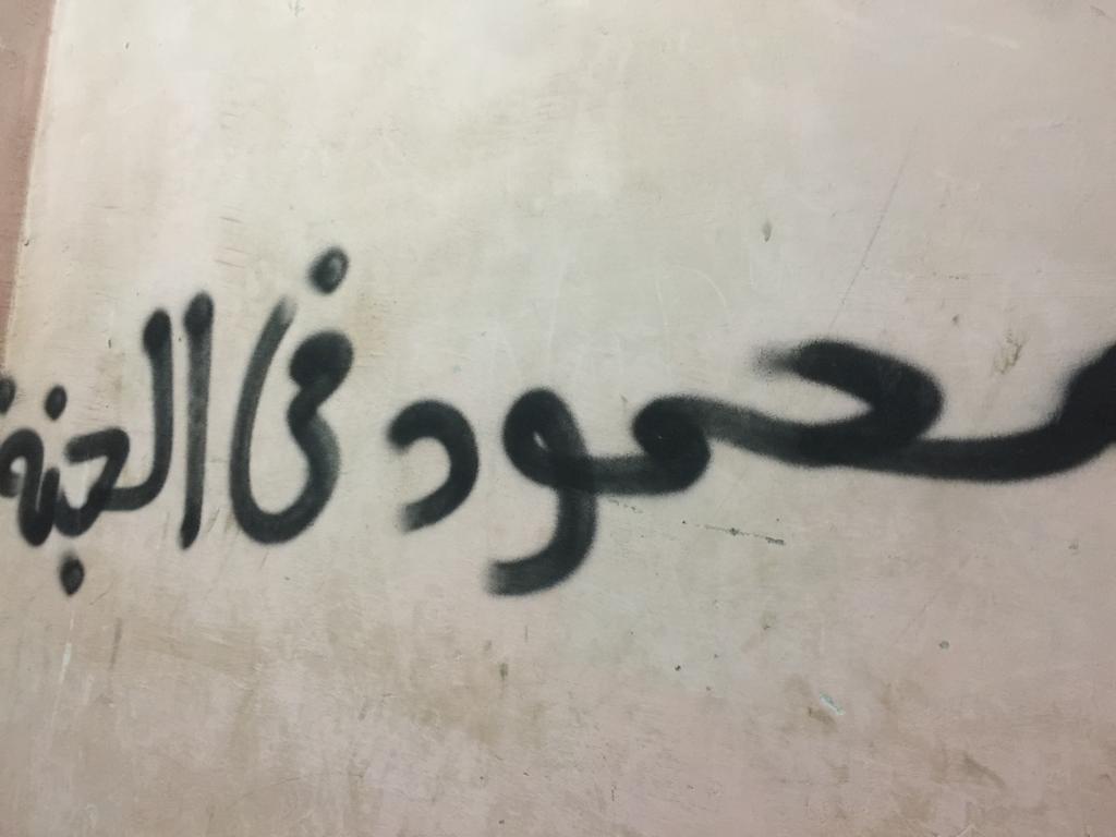 مدخل منزل محمود