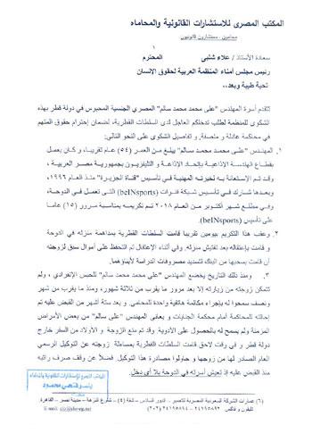 المنظمة-العربية-لحقوق-الانسان-1
