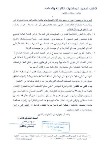 المنظمة-العربية-لحقوق-الانسان-5