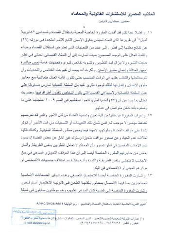 المنظمة-العربية-لحقوق-الانسان-4