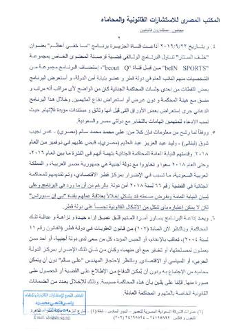 المنظمة-العربية-لحقوق-الانسان-2