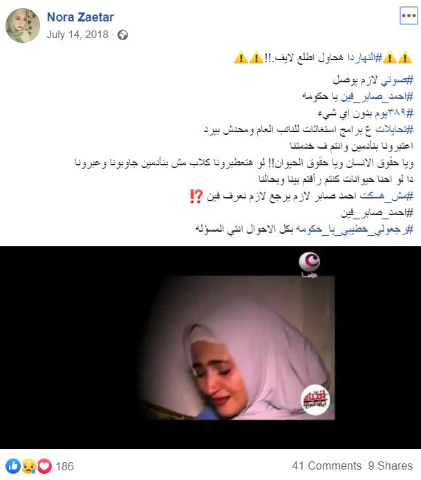 بوست آخر عن احمد صابر