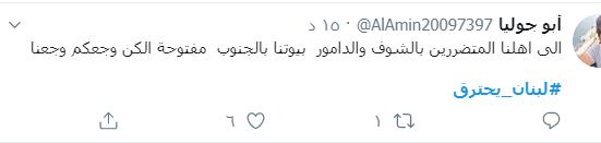 لبنان 2