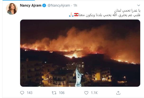 نانسى عجرم