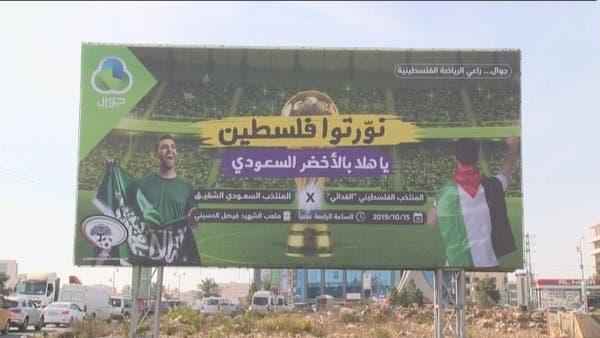 الاحتفال بمباراة فلسطين ضد السعودية في شوارع رام الله