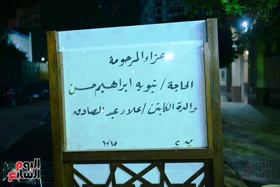 عزاء والدة علاء عبد الصادق (5)