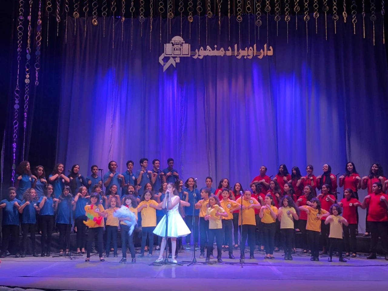 تقديم أشهر أغانى الأطفال على مسرح دار أوبرا دمنهور (4)
