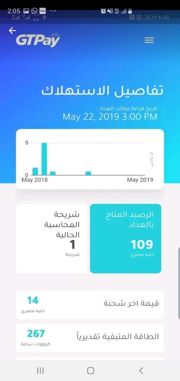 WhatsApp Image 2019-10-16 at 2.42.40 PM