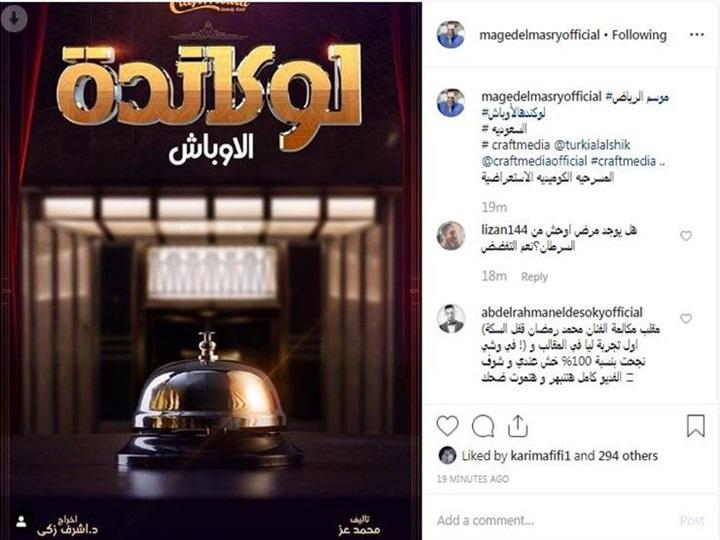 مسرحية ماجد المصرى