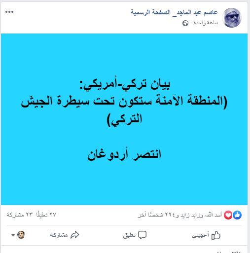 عاصم عبد الماجد