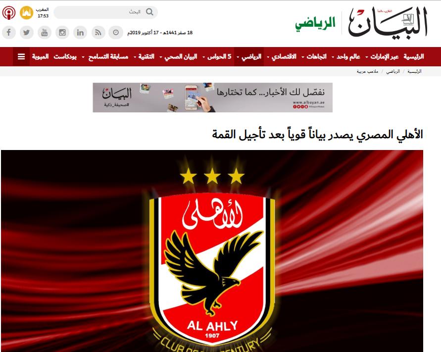 صحيفة البيان الاماراتية