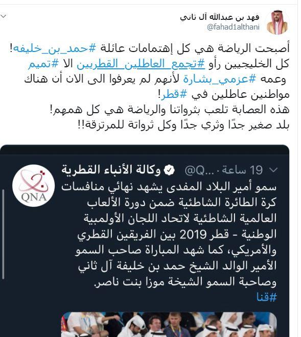 فهد بن عبد الله