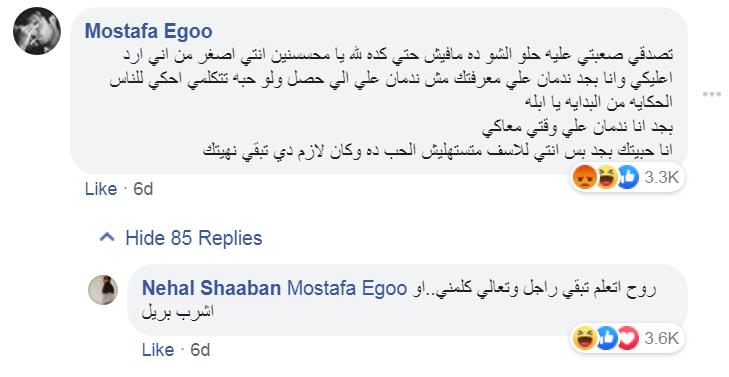 تعليق كتبه حساب منسوب للشاب على القصة