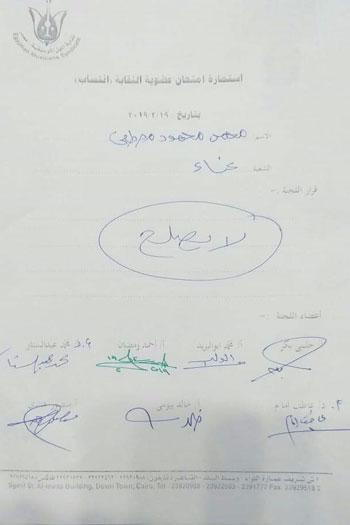 استمارة امتحان حمو بيكا بنقابة الموسيقيين