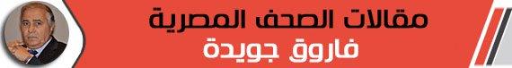 فاروق جويدة: توابيت الأقصر