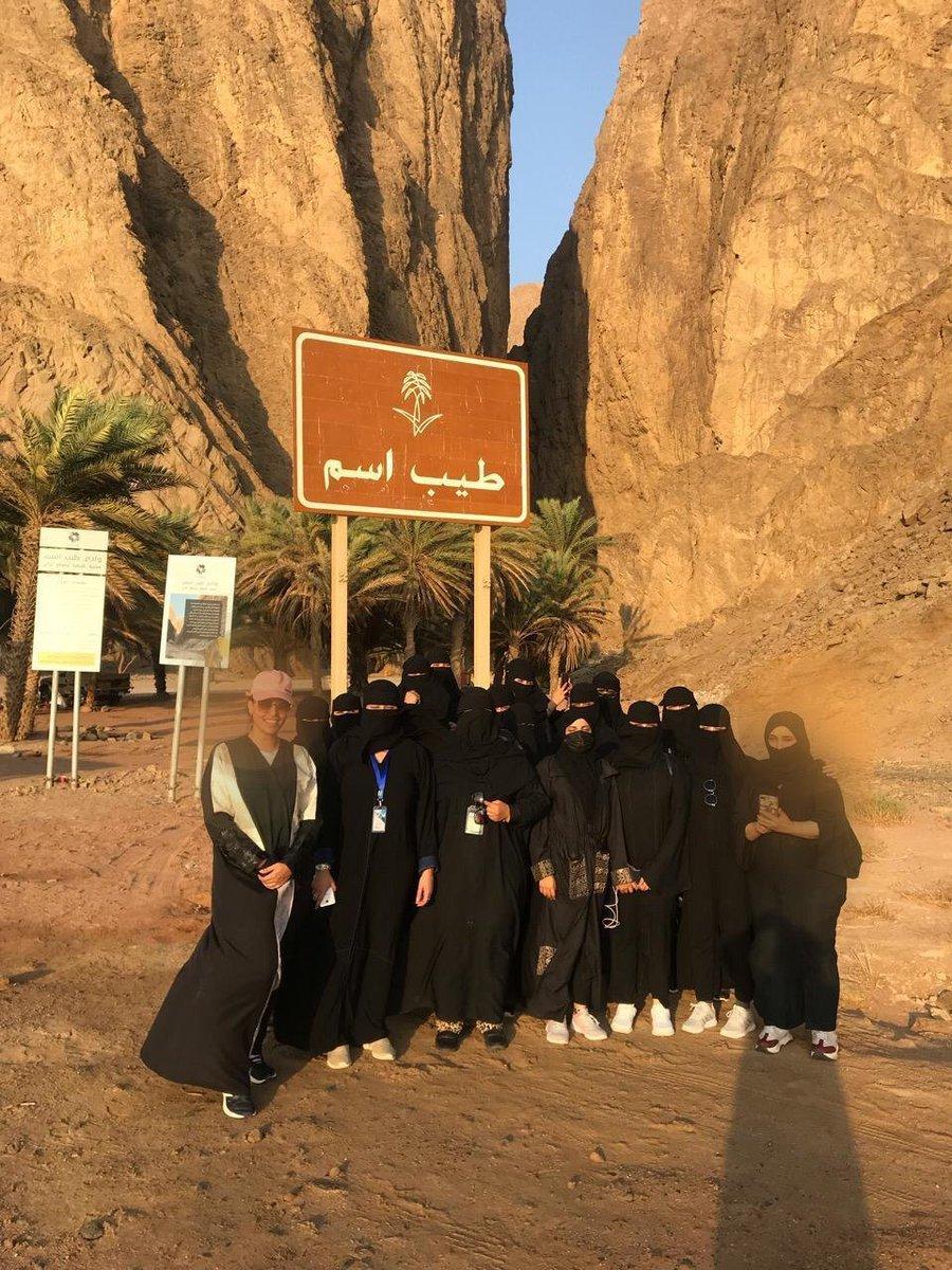 السائحات السعوديات