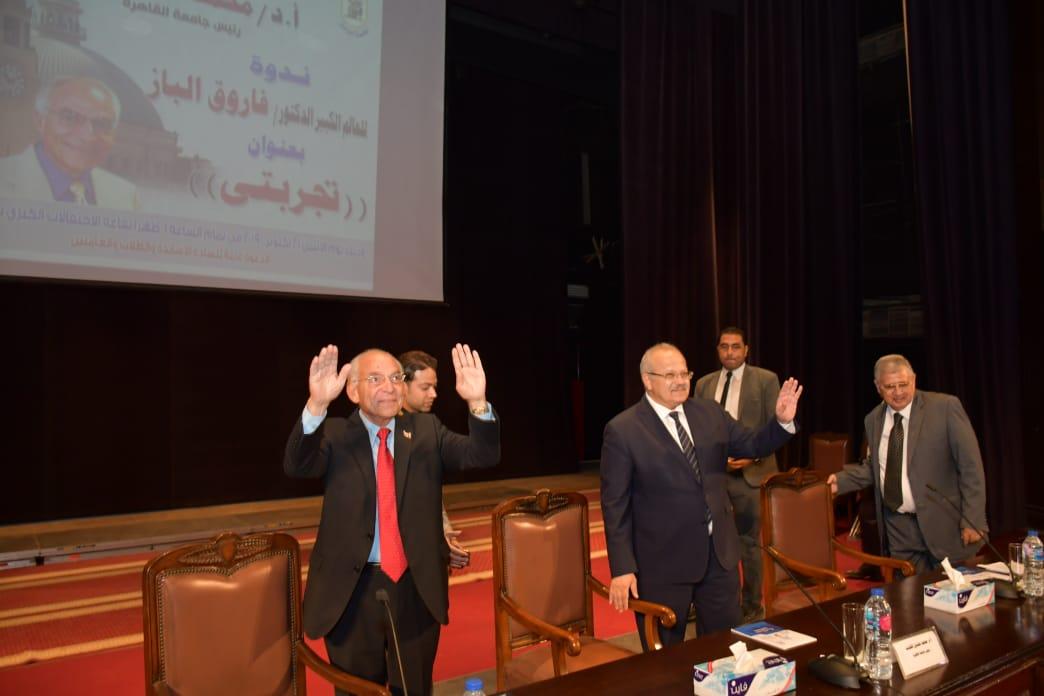 ندوة جامعة القاهرة للدكتور فاروق الباز (4)