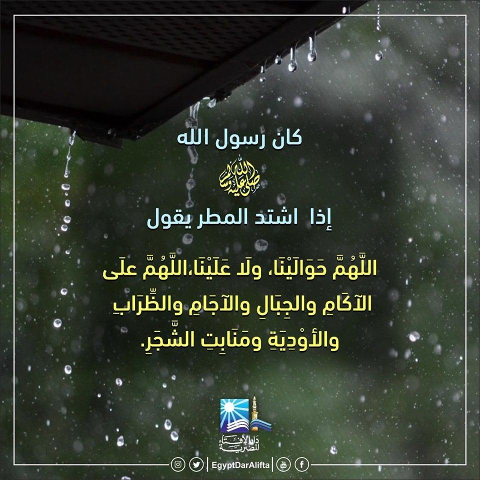 دعاء المطر دار الإفتاء تنشر دعاء رسول الله وقت المطر الشديد اليوم السابع