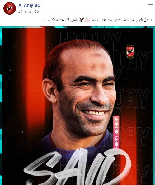 الأهلى يحتفل بعيد ميلاد سيد عبد الحفيظ الـ 42 اليوم السابع