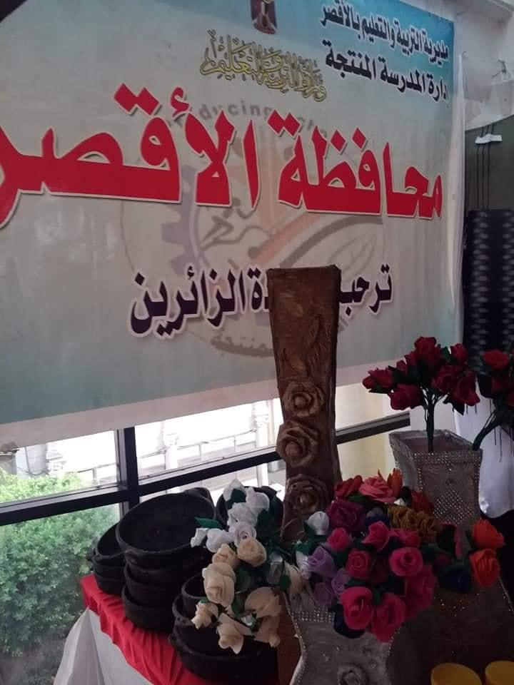 تعليم الأقصر تفتتح معرض المدرسة المنتجة بمقر الوزارة (1)