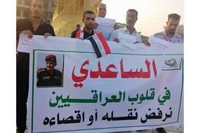 متظاهرون يدعمون الفريق عبد الوهاب الساعدى