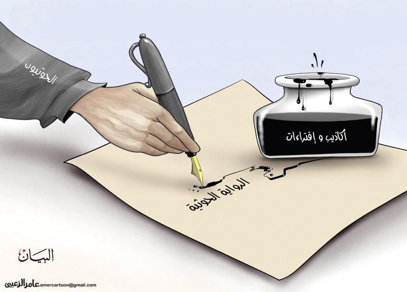 روايات الحوثيين كذب و إفتراء