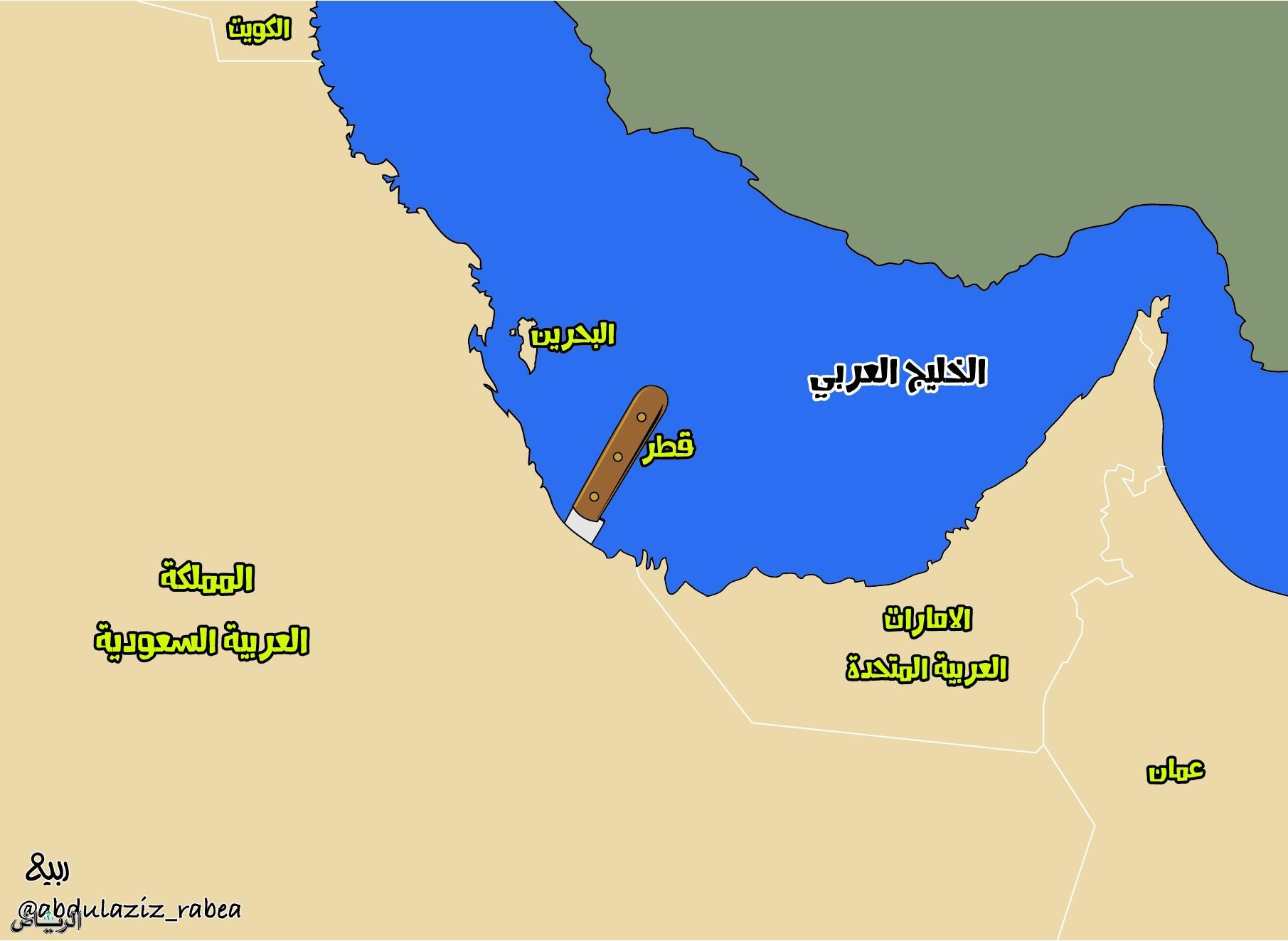 قطر خنجر فى ظهر الخليج العربى