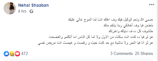 رد نهال عروسة مصطفى أبو تورتة (1)