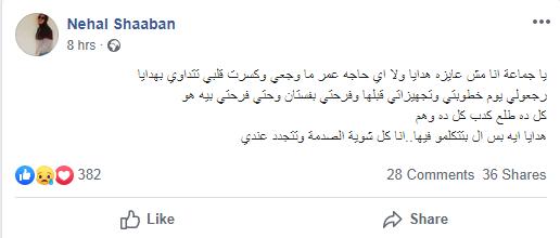 رد نهال عروسة مصطفى أبو تورتة (2)