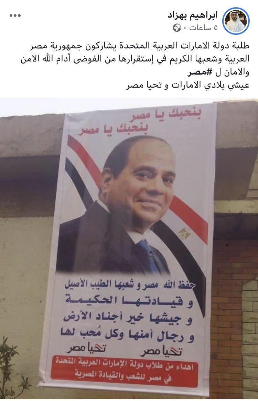 من طلاب الإمارات لشعب مصر جيشكم خير أجناد الأرض وحفظ الله قادتكم