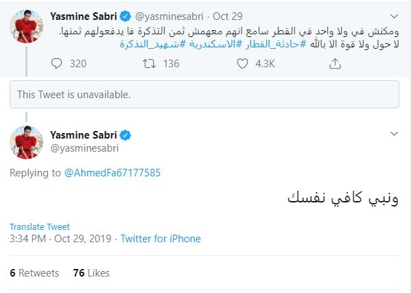 منشور ياسمين صبرى وتعليقها