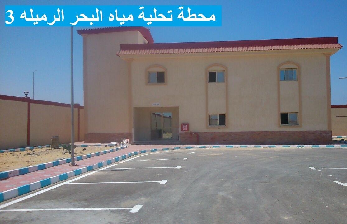 محطة تحلية مياه الحر الرميله (12)