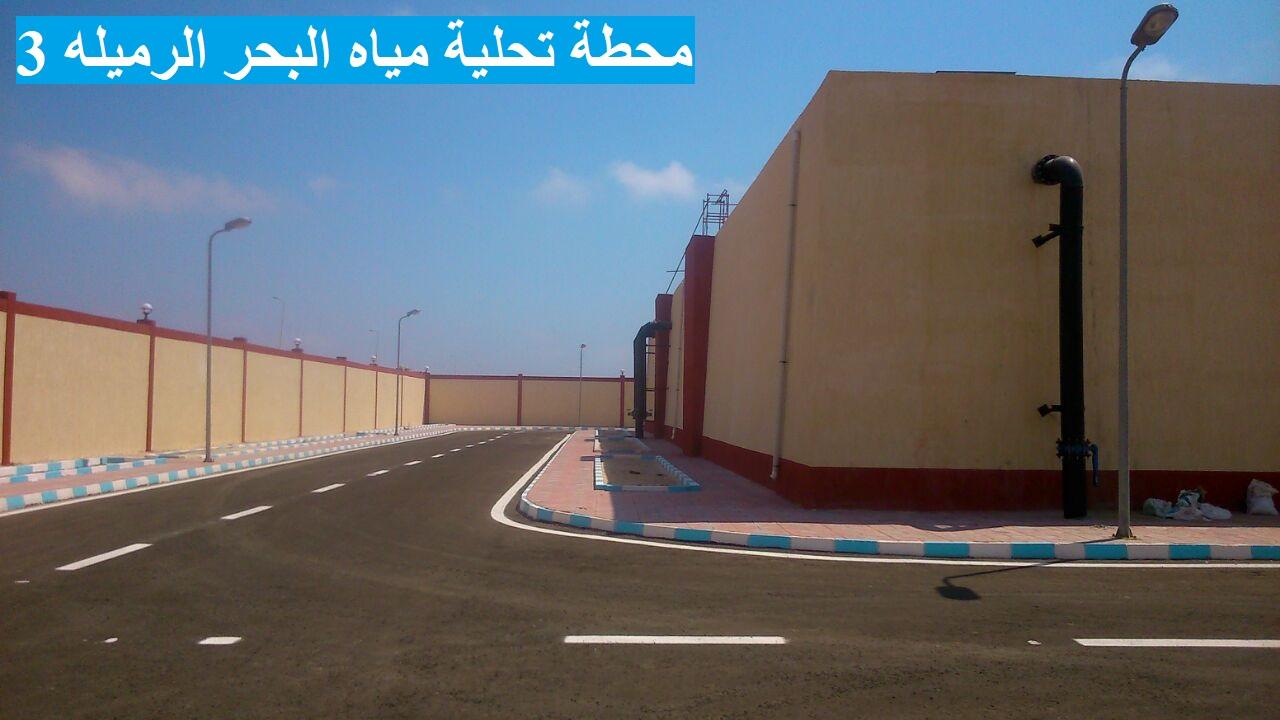 محطة تحلية مياه الحر الرميله (9)