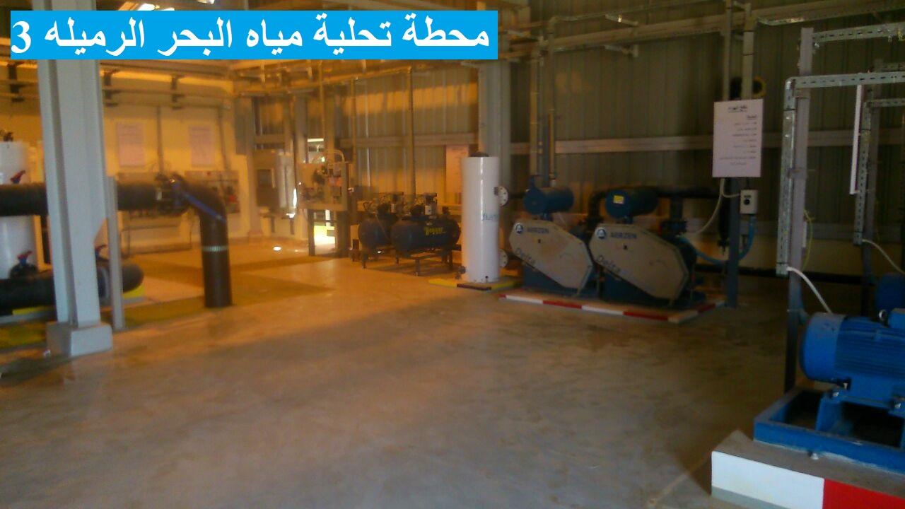 محطة تحلية مياه الحر الرميله (8)