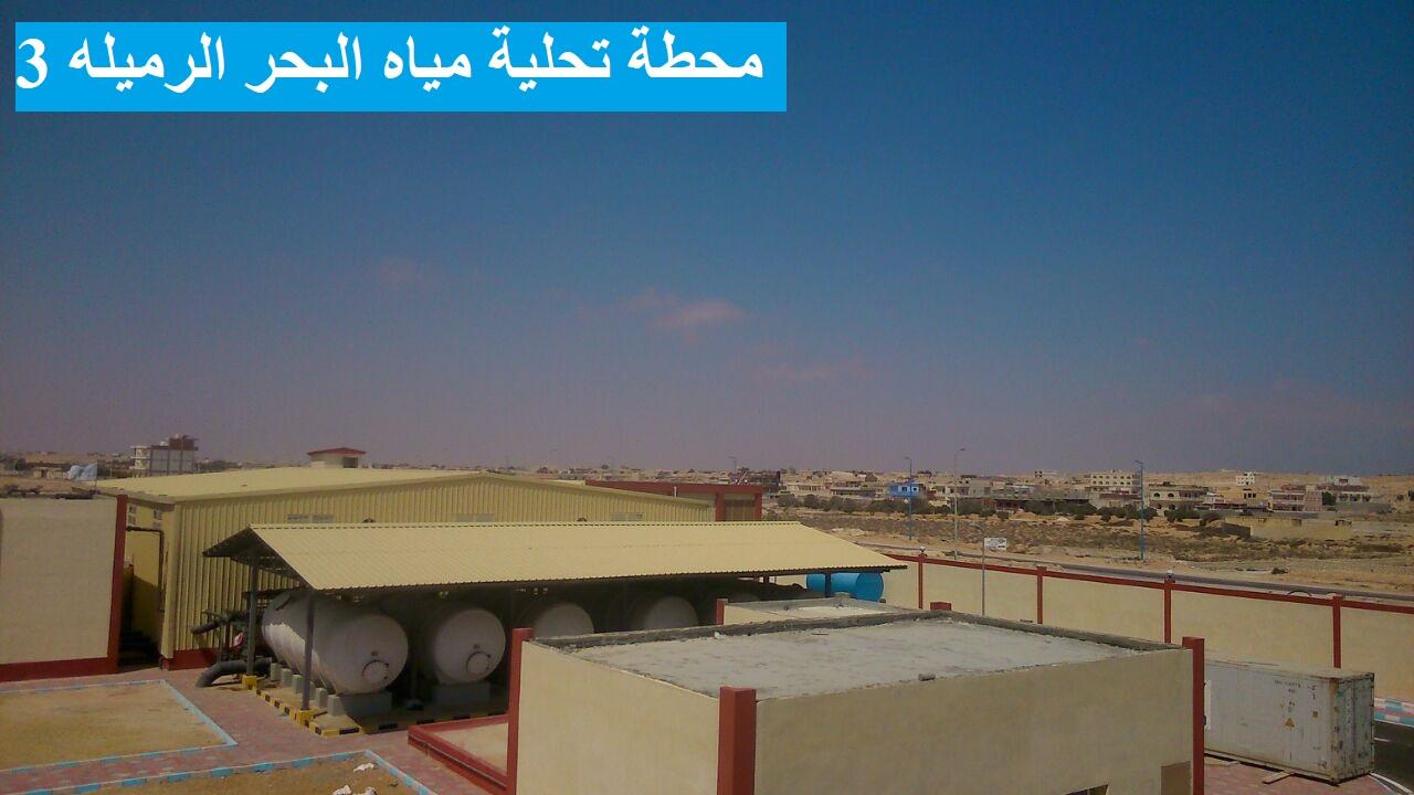 محطة تحلية مياه الحر الرميله (2)