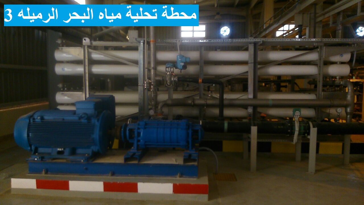 محطة تحلية مياه الحر الرميله (6)