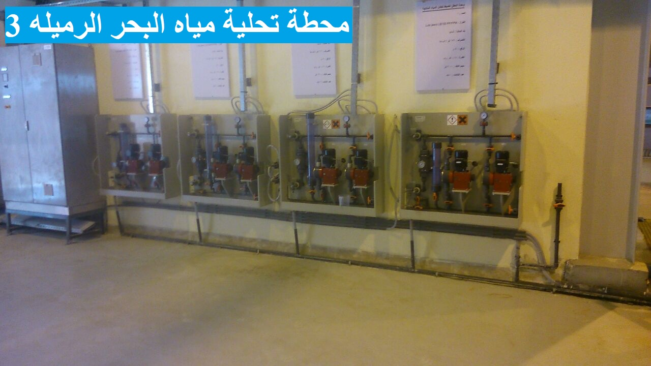 محطة تحلية مياه الحر الرميله (11)